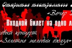 Bilet-Dzhaz-oblozhka