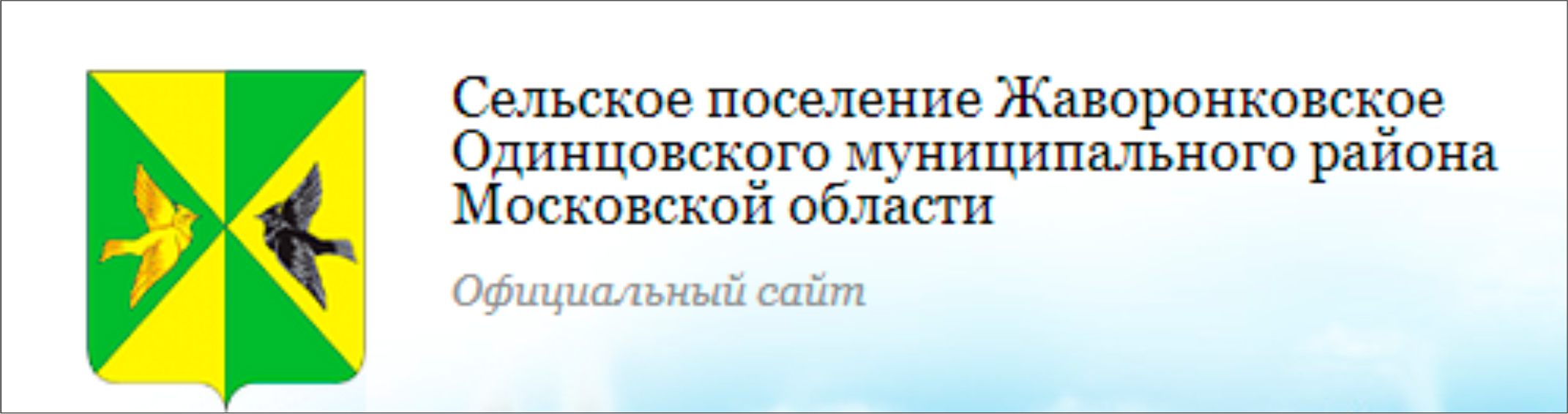 javoronki_1