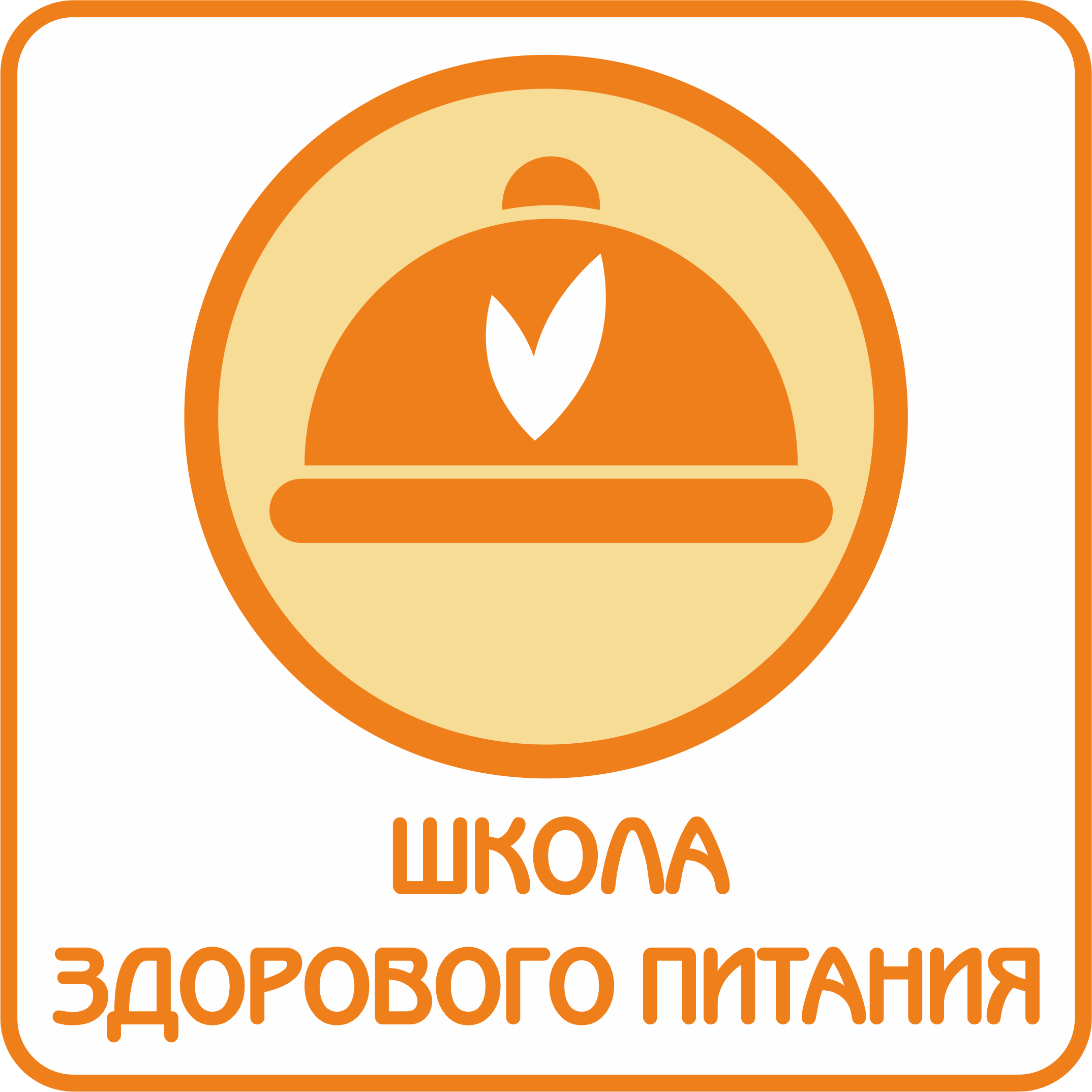 Shkola_zdorovogo_pitania (1)
