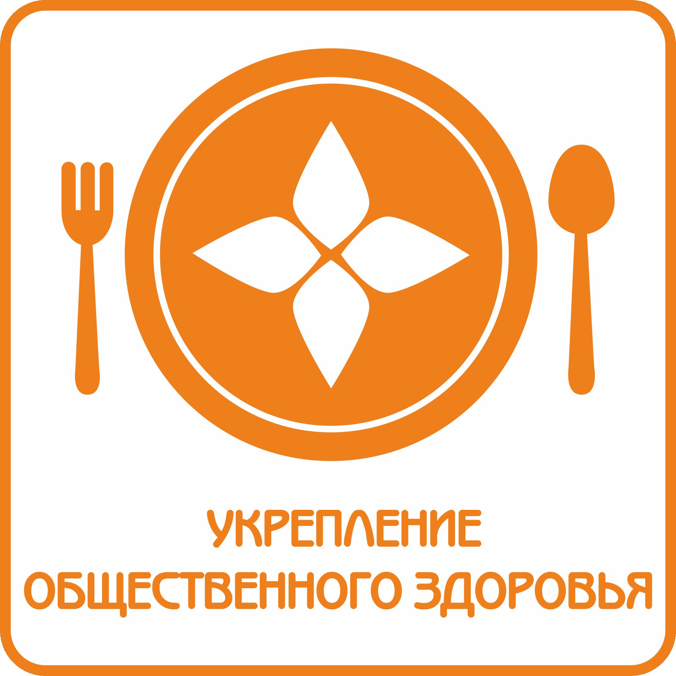 Ukreplenie_obschestvennogo_zdorovy