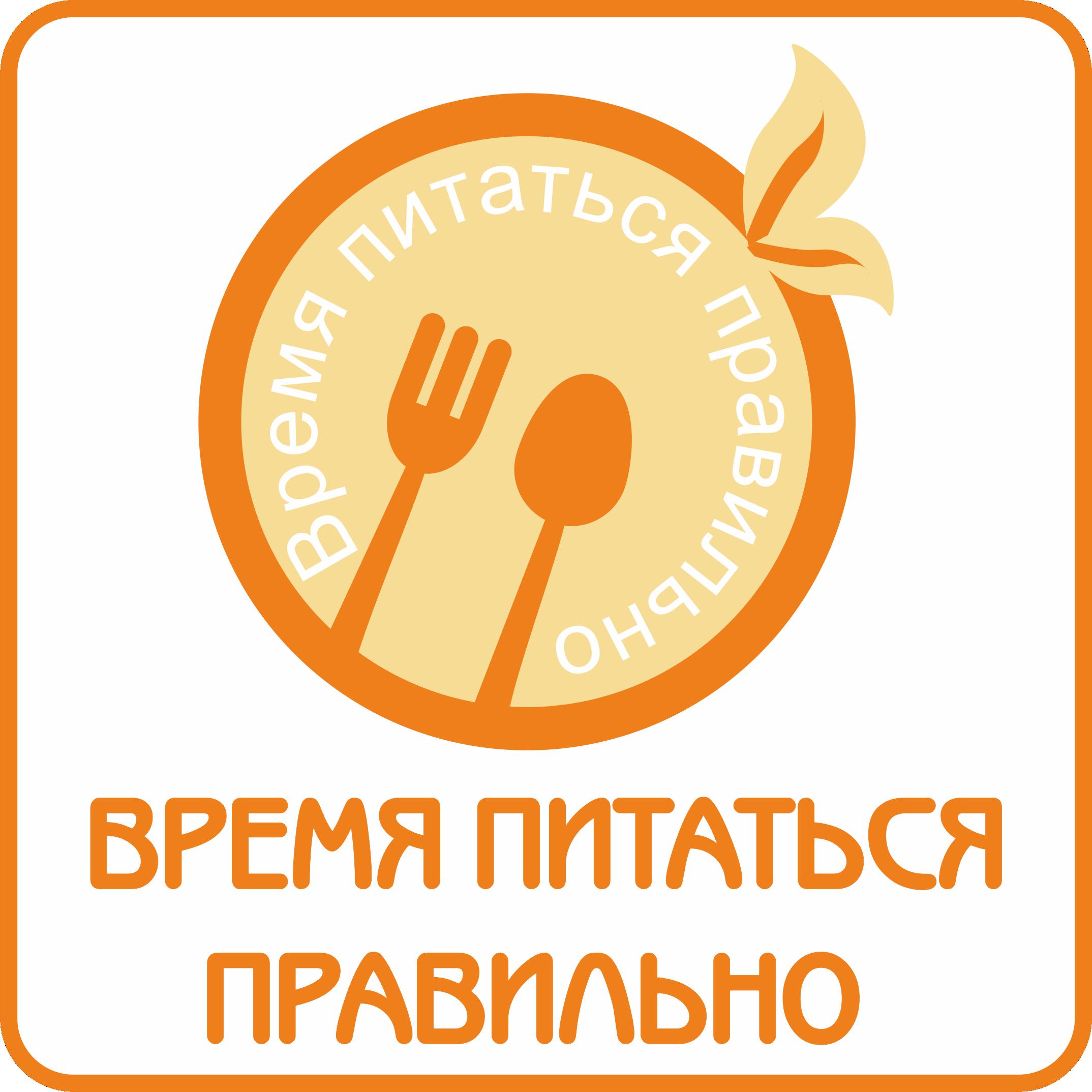 Vremya_pitatsya_pravilno (1)