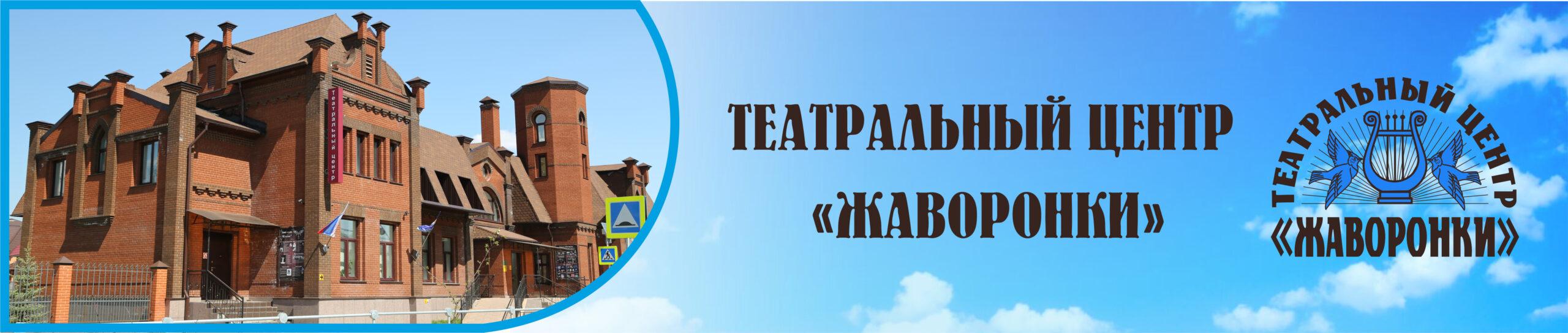 ТЦ Жаворонки